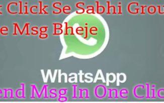 Whatsapp Me Ek Click Se Sabhi Group Me Msg Bheje