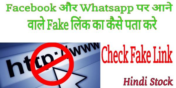 Kisi bhi website ki detail check kare