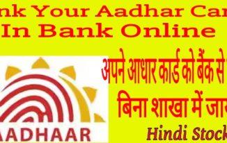 Link Aadhar Card Bank new