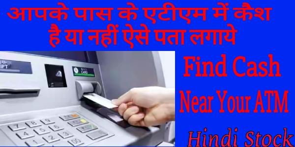 Check ATM Cash