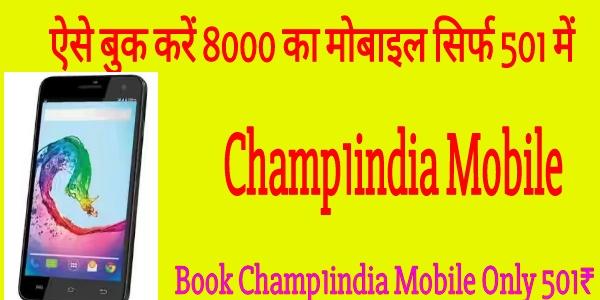 Champ1india se 501 me mobile book karne ka tarika
