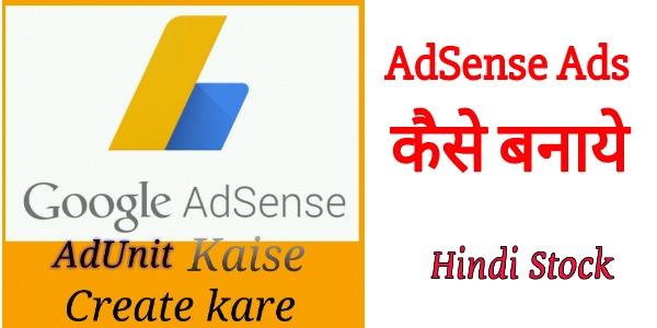 AdSense Ads keise banaye
