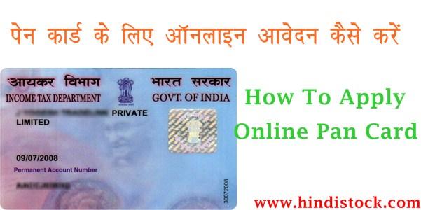 Pan card online apply keise kare