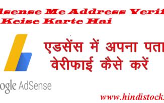 Adsense Address Verify Keise Karte Hai