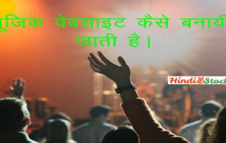 Website Banane Ka Tarika In Hindi