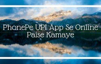 PhonePe UPI App Ke Bare Me Full Information In Hindi – Download Now And Make Money Online