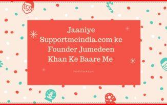 A Success Story About Jumedeen Khan – Founder Of SupportMeIndia.Com