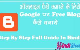 free website blog keise banaye