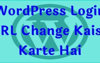 wordpress login url change