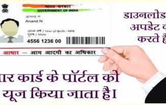 aadhar card update