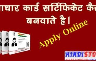 aadhar card certificate