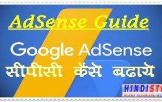 AdSense CPC Badhane Ke Top 5 Tareeke Hindi Me