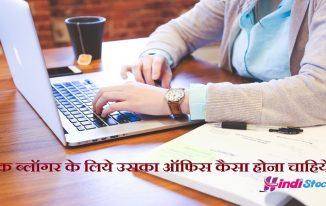 Blogging Ke Liye Ghar Par Apna Office Setup Kaise Kare – Setup Guide In Hindi