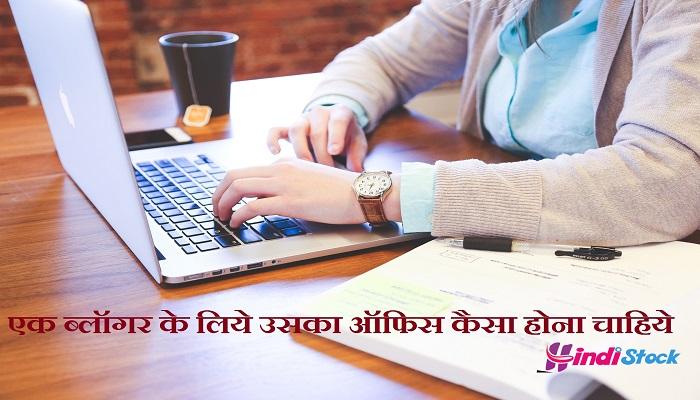 Ghar Par Apna Office Setup Kaise Kare