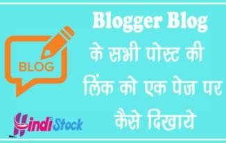 WordPress Aur Blogger Blog Me Sabhi Post Ek Page Par Kaise Show Karaye
