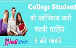 College Student Ko Blogging Kyo Karni Chahiye