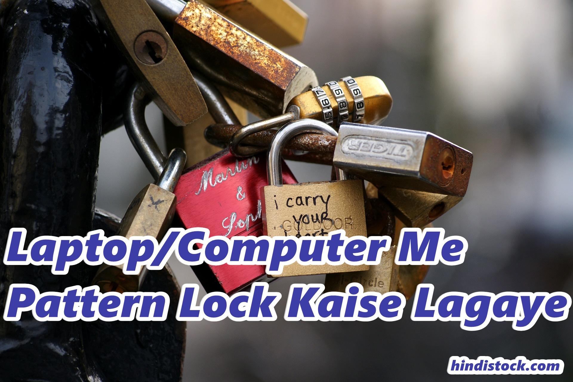 laptop me pattern lock kaise lagaye