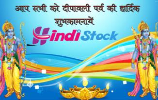 दीपावली – हिन्दू धर्म का सबसे लोकप्रिय त्यौहार , कब क्यों कैसे मनाया जाता है ?
