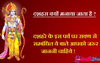 Dussehra In Hindi