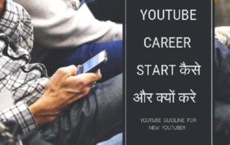 youtube career start kaise kare